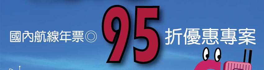 國內航線年票95折