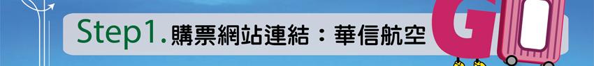Step1購票網站連結:華信航空(另開視窗)